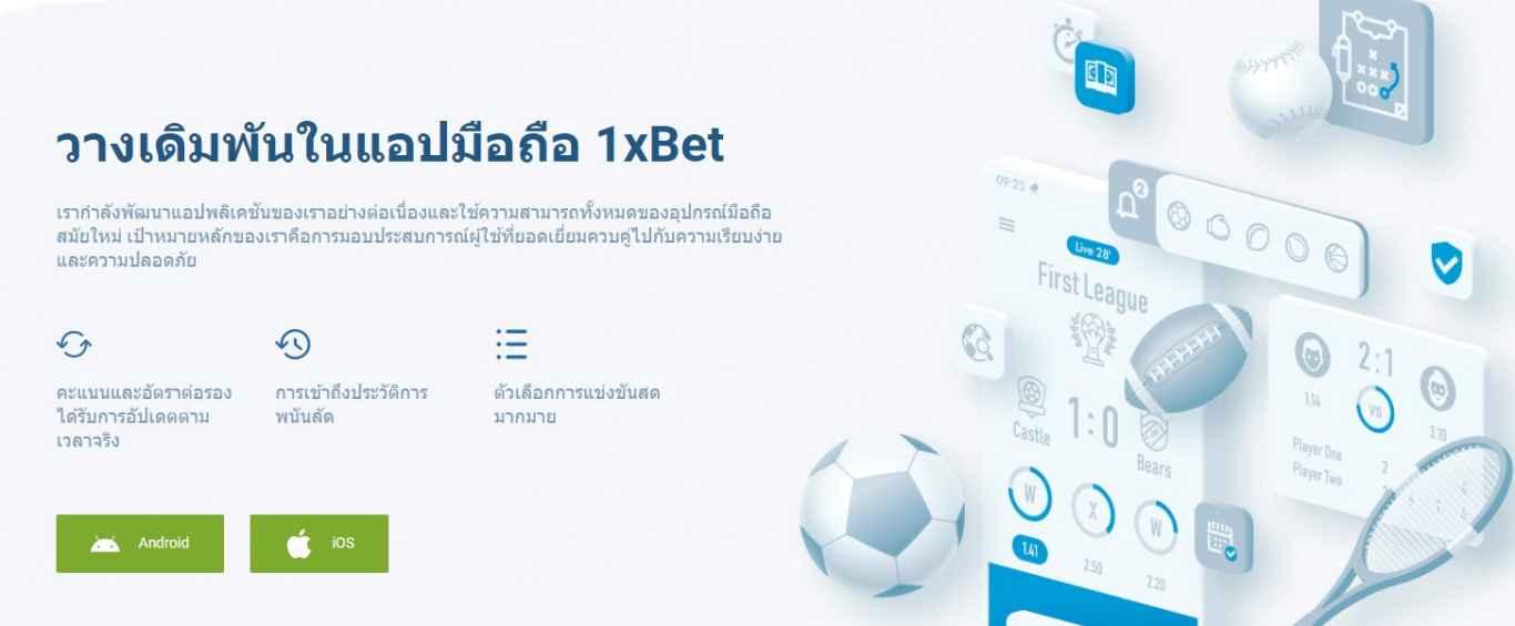 1xbet iPhone
